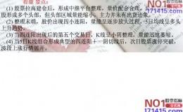"""涨停必杀技:""""四连阳 一阴切""""选股公式(源码)"""